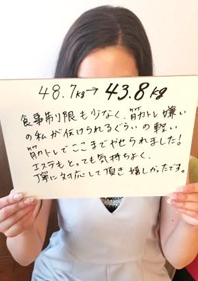 S,T様 (28歳)